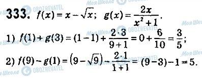 ГДЗ Алгебра 9 класс страница 333