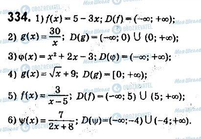 ГДЗ Алгебра 9 класс страница 334