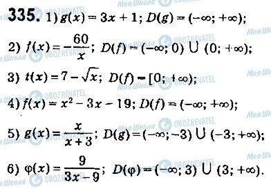 ГДЗ Алгебра 9 класс страница 335
