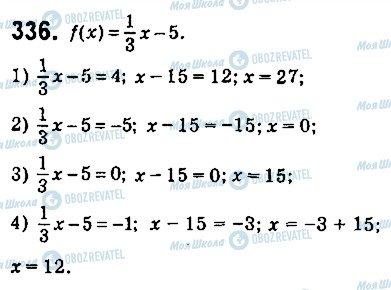 ГДЗ Алгебра 9 класс страница 336