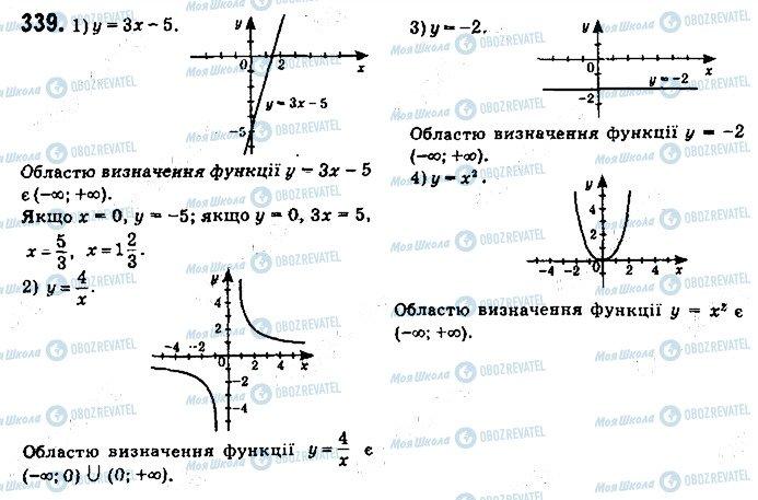 ГДЗ Алгебра 9 класс страница 339