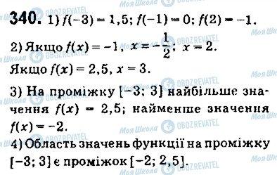 ГДЗ Алгебра 9 класс страница 340