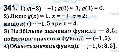 ГДЗ Алгебра 9 класс страница 341