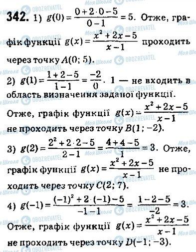 ГДЗ Алгебра 9 класс страница 342