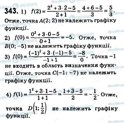 ГДЗ Алгебра 9 класс страница 343