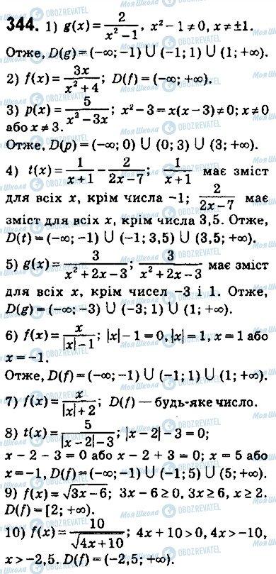 ГДЗ Алгебра 9 класс страница 344