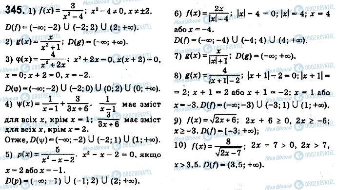ГДЗ Алгебра 9 класс страница 345