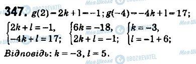 ГДЗ Алгебра 9 класс страница 347