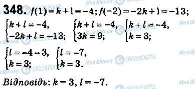 ГДЗ Алгебра 9 класс страница 348