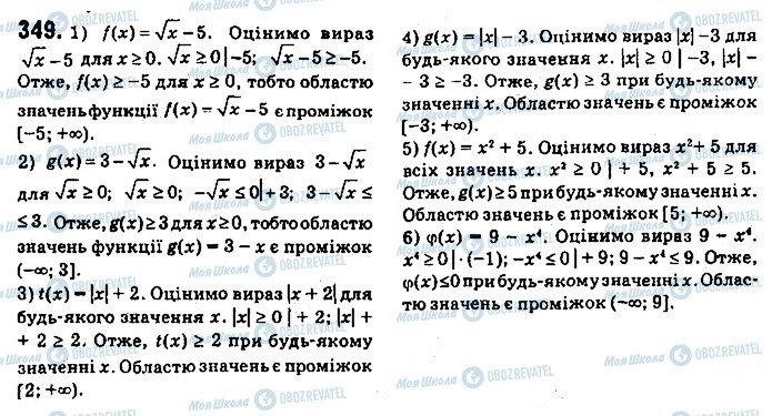 ГДЗ Алгебра 9 класс страница 349