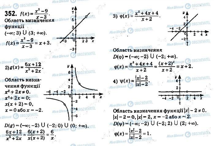 ГДЗ Алгебра 9 класс страница 352