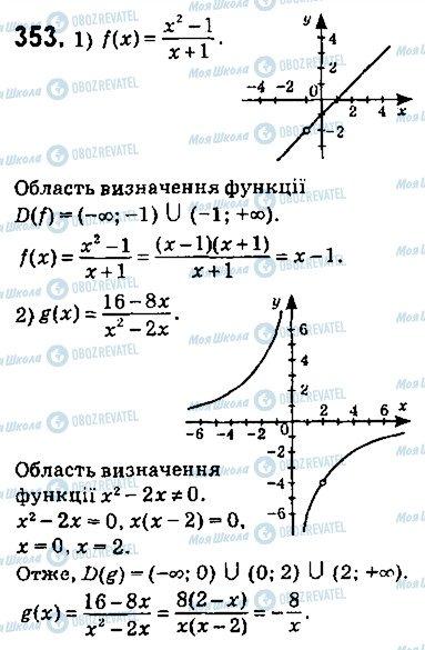 ГДЗ Алгебра 9 класс страница 353