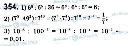 ГДЗ Алгебра 9 класс страница 354