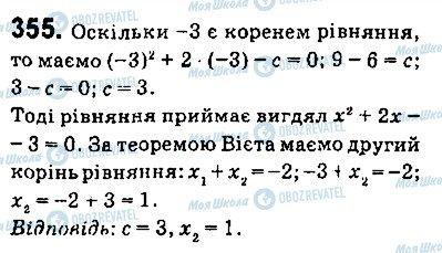 ГДЗ Алгебра 9 класс страница 355