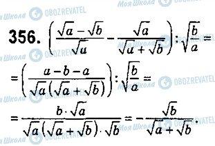 ГДЗ Алгебра 9 класс страница 356