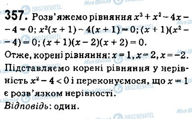 ГДЗ Алгебра 9 клас сторінка 357