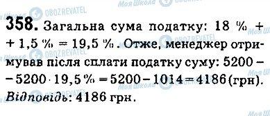 ГДЗ Алгебра 9 класс страница 358