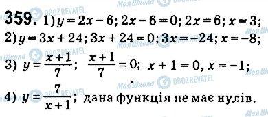 ГДЗ Алгебра 9 класс страница 359