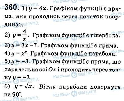 ГДЗ Алгебра 9 класс страница 360