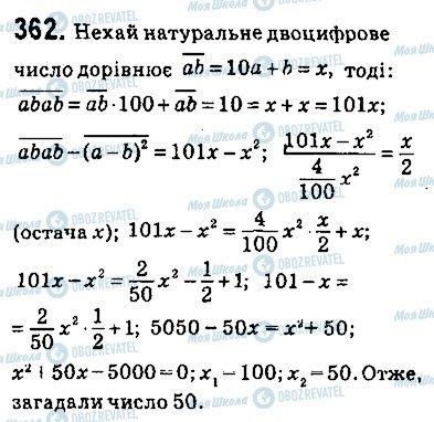 ГДЗ Алгебра 9 класс страница 362