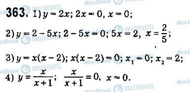 ГДЗ Алгебра 9 класс страница 363