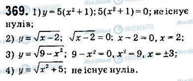 ГДЗ Алгебра 9 клас сторінка 369