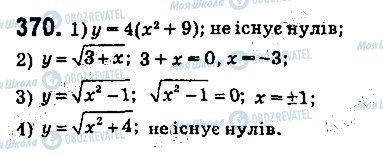 ГДЗ Алгебра 9 класс страница 370