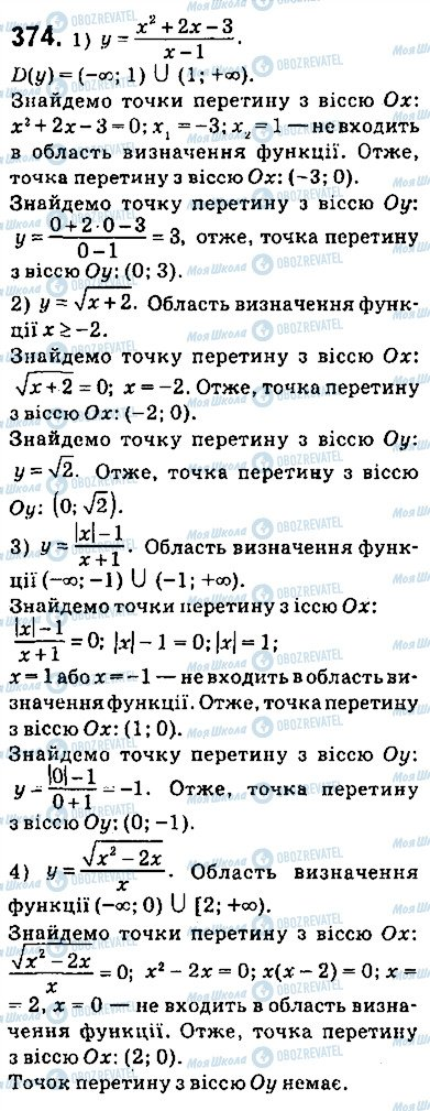 ГДЗ Алгебра 9 класс страница 374