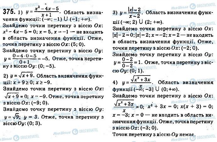 ГДЗ Алгебра 9 класс страница 375