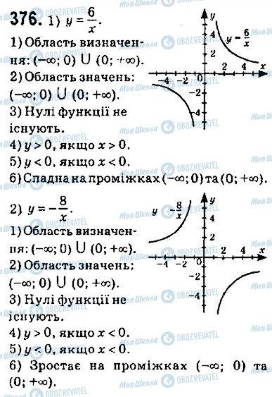 ГДЗ Алгебра 9 класс страница 376