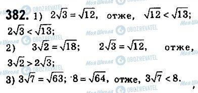 ГДЗ Алгебра 9 класс страница 382