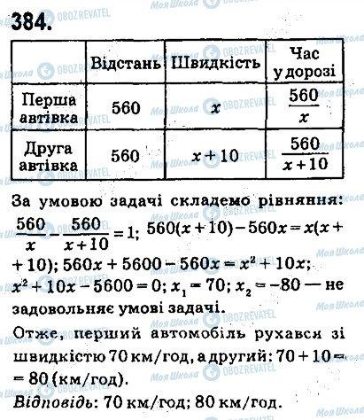 ГДЗ Алгебра 9 класс страница 384