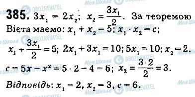 ГДЗ Алгебра 9 класс страница 385