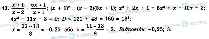 ГДЗ Алгебра 9 класс страница 12