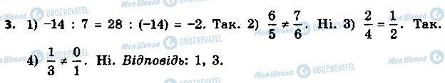 ГДЗ Алгебра 9 класс страница 3