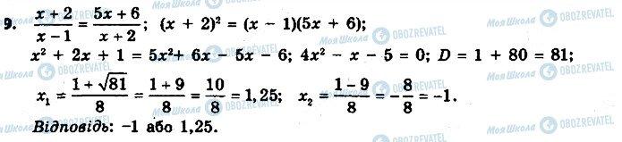 ГДЗ Алгебра 9 класс страница 9