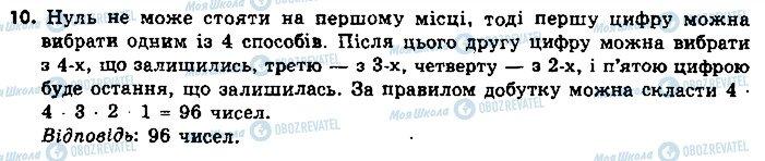 ГДЗ Алгебра 9 клас сторінка 10