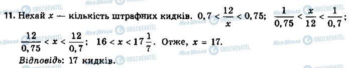 ГДЗ Алгебра 9 клас сторінка 11