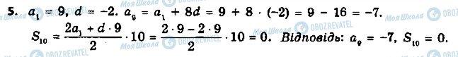 ГДЗ Алгебра 9 класс страница 5