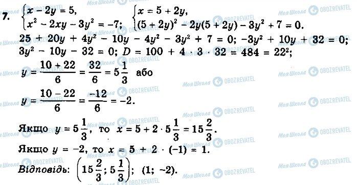 ГДЗ Алгебра 9 клас сторінка 7