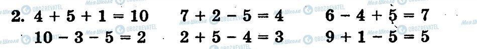 ГДЗ Математика 1 класс страница 2