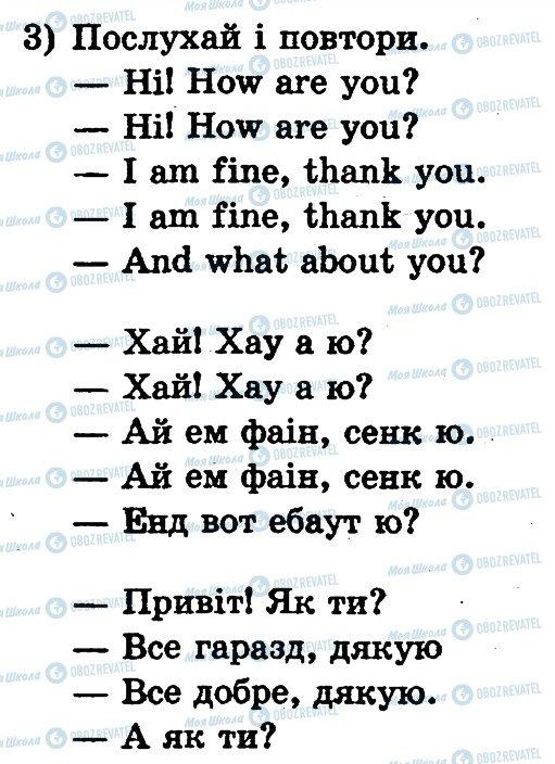 ГДЗ Англійська мова 1 клас сторінка 3