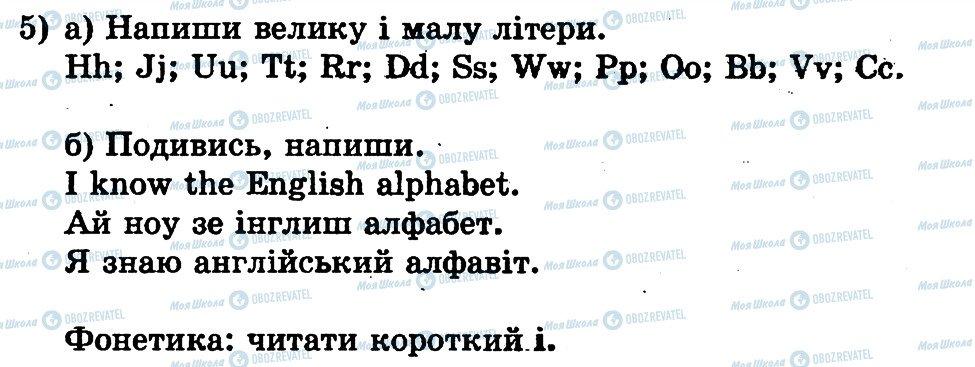 ГДЗ Английский язык 1 класс страница 5