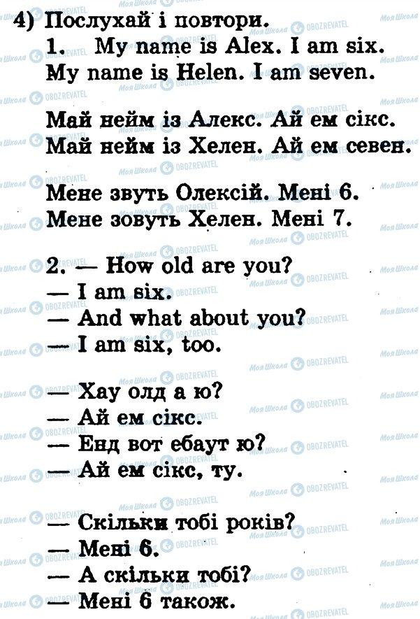 ГДЗ Англійська мова 1 клас сторінка 4