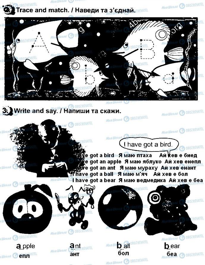 ГДЗ Англійська мова 1 клас сторінка Сторінка20
