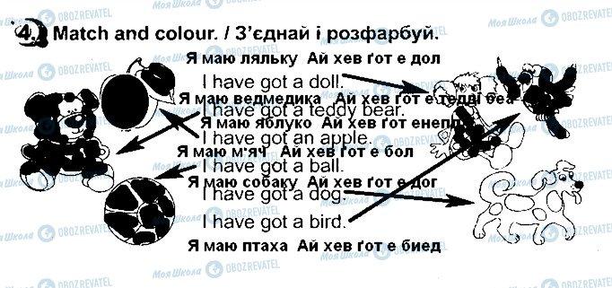 ГДЗ Англійська мова 1 клас сторінка Сторінка21
