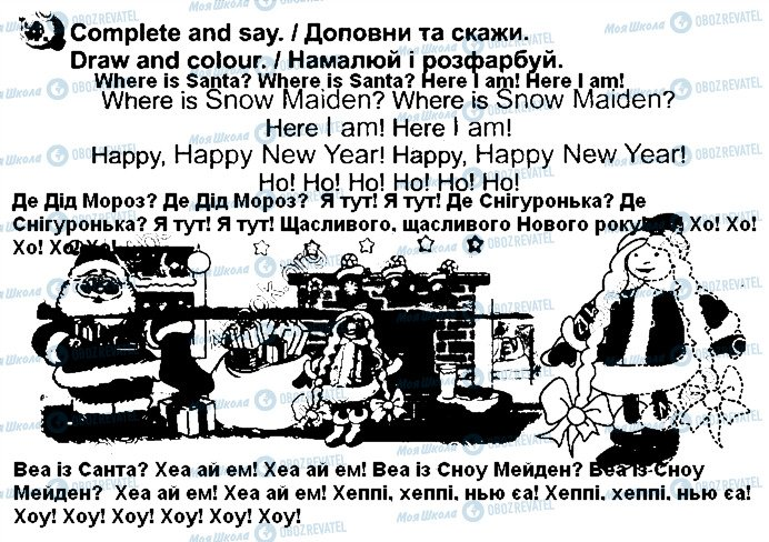 ГДЗ Английский язык 1 класс страница Сторінка32