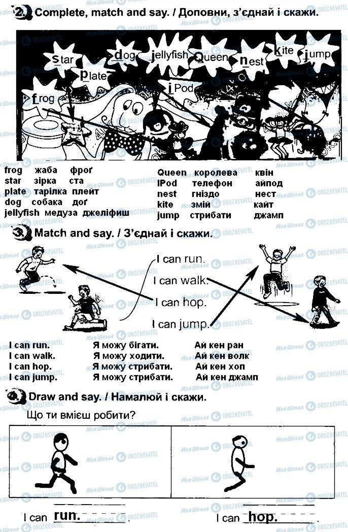 ГДЗ Англійська мова 1 клас сторінка Сторінка36