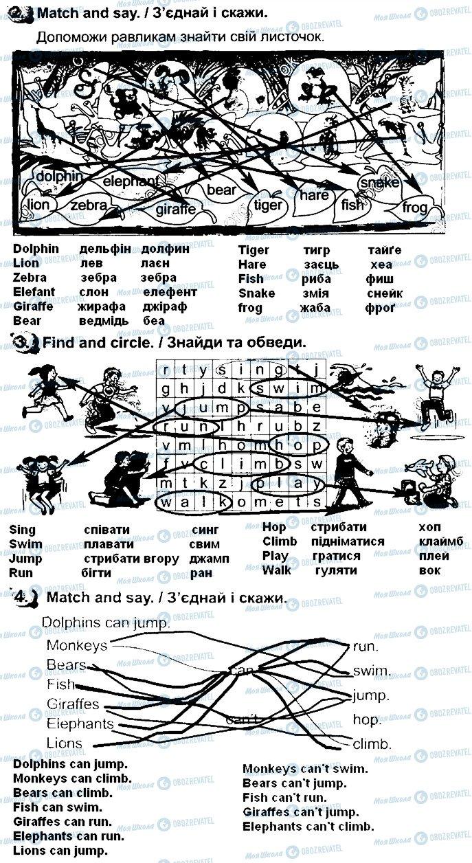 ГДЗ Английский язык 1 класс страница Сторінка40