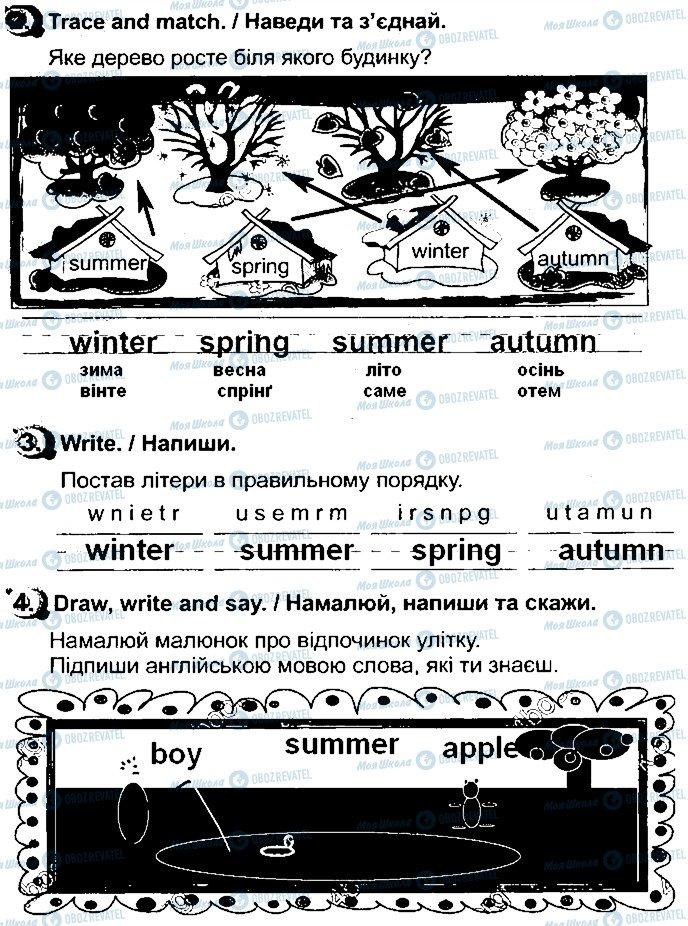 ГДЗ Английский язык 1 класс страница Сторінка41